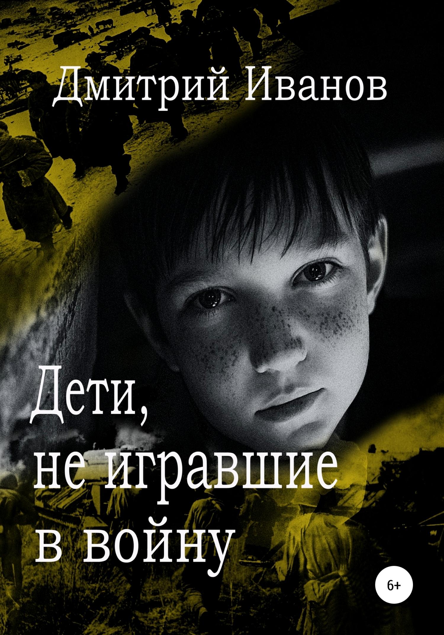 Купить книгу Дети, не игравшие в войну. Сборник рассказов, автора Дмитрия Владимировича Иванова