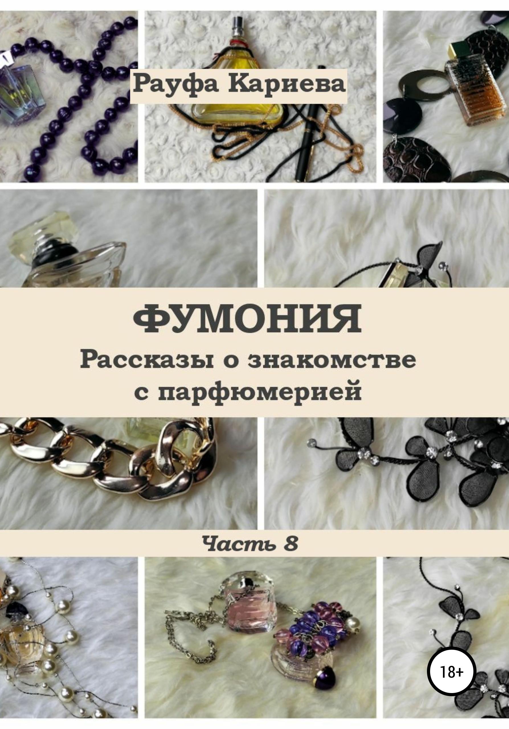 Купить книгу Фумония 8, автора Рауфы Кариевой
