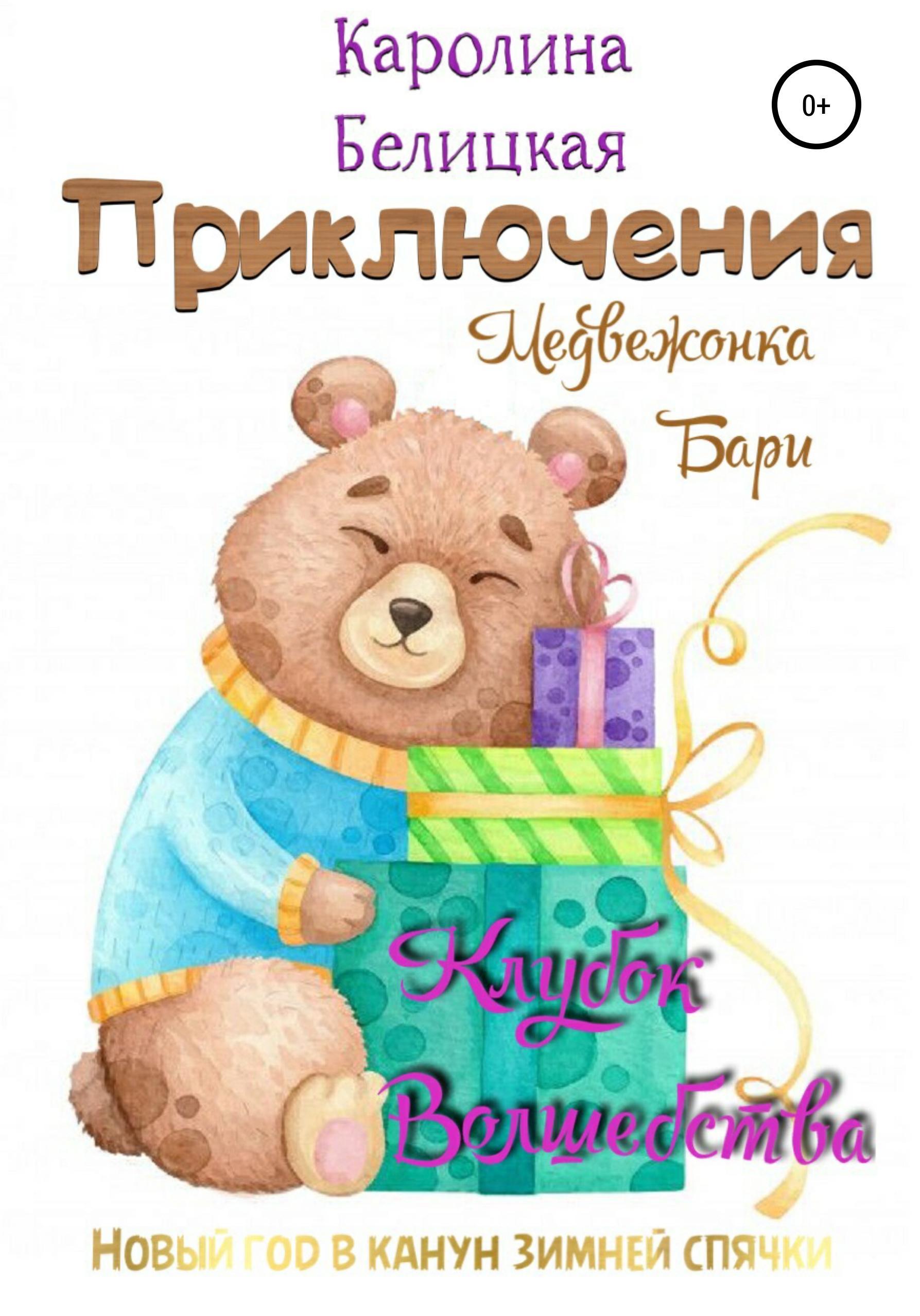 Купить книгу Приключения медвежонка Бари, автора Каролины Белицкой