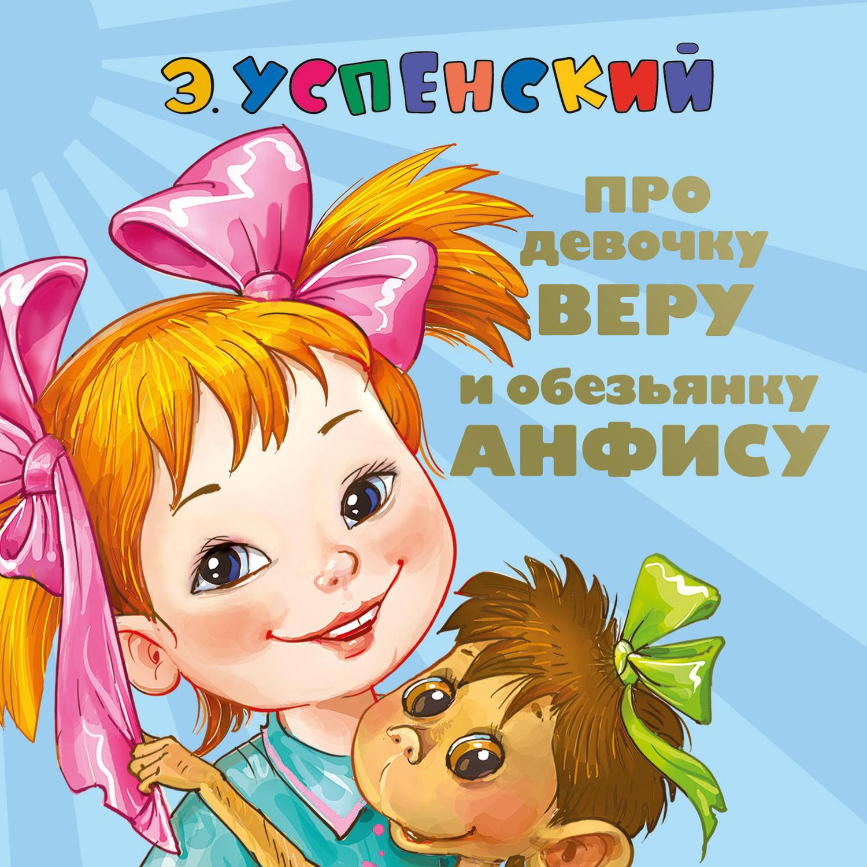 Купить книгу Про девочку Веру и обезьянку Анфису. Вера и Анфиса продолжаются, автора Эдуарда Успенского