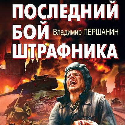 Купить книгу Последний бой штрафника, автора Владимира Першанина