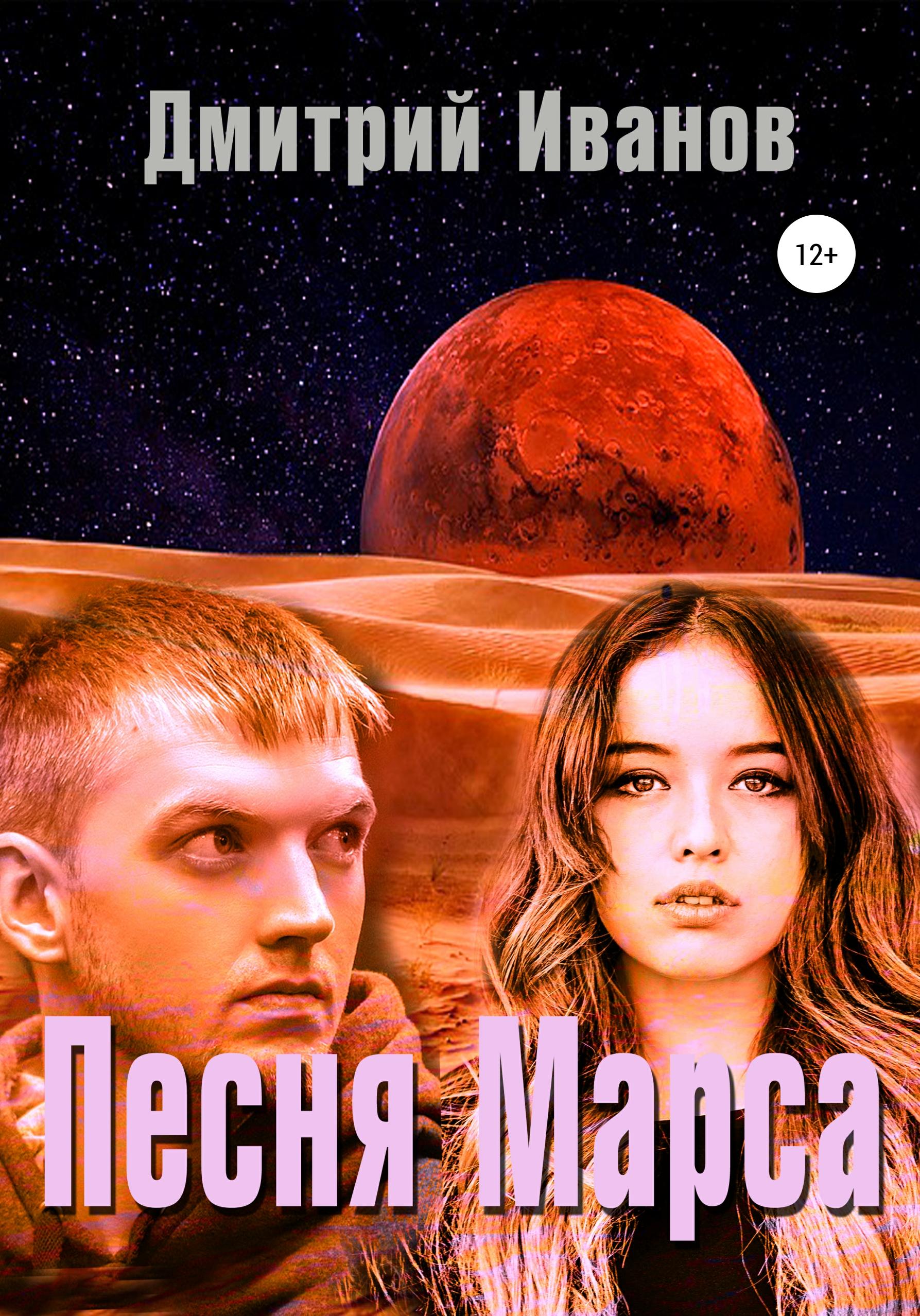 Купить книгу Песня Марса, автора Дмитрия Владимировича Иванова