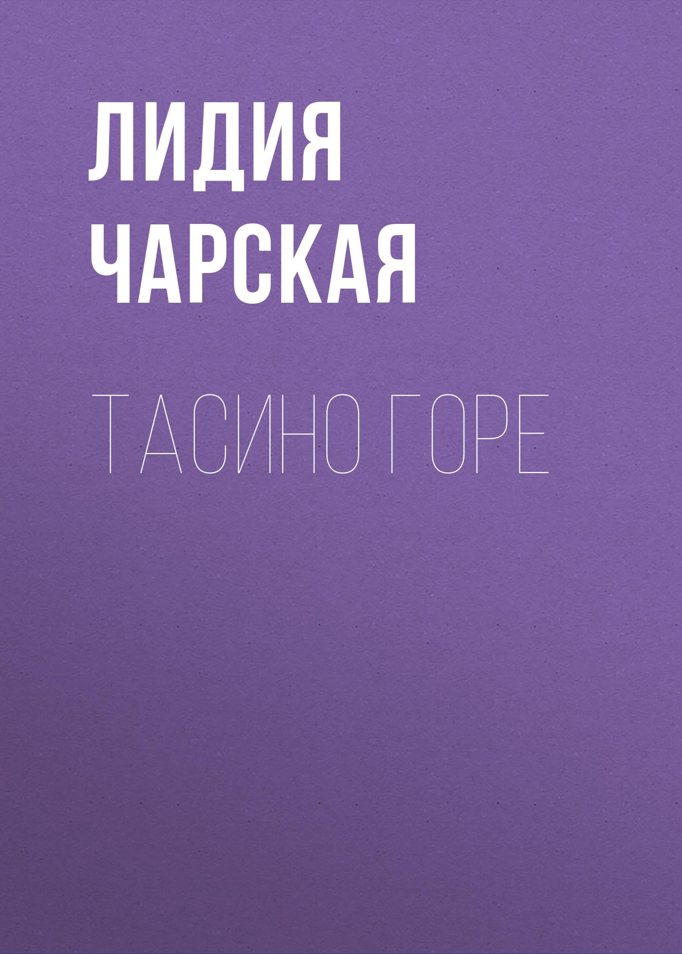 Купить книгу Тасино горе, автора Лидии Чарской