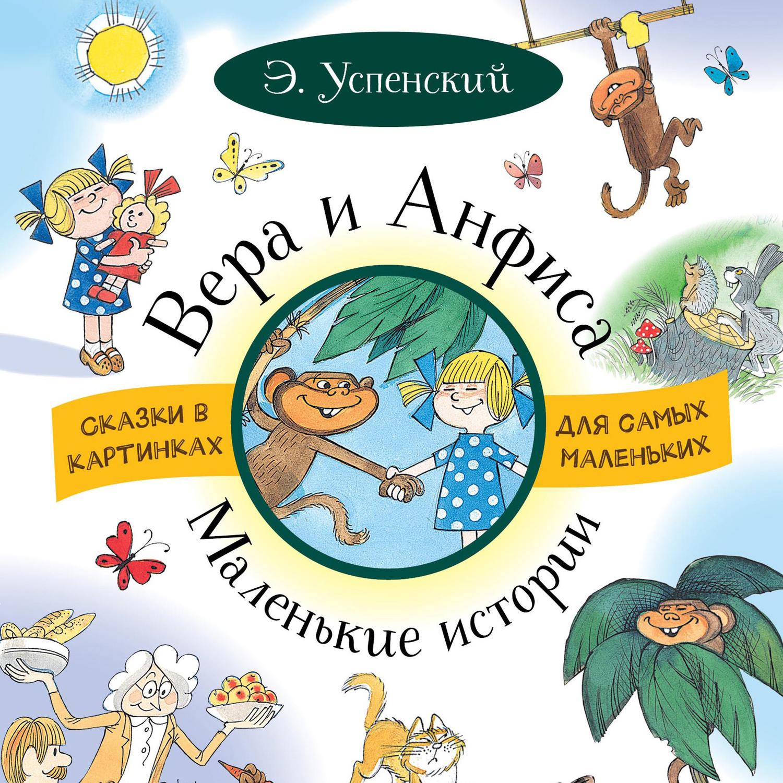 Купить книгу Вера и Анфиса. Маленькие истории (сборник), автора Эдуарда Успенского