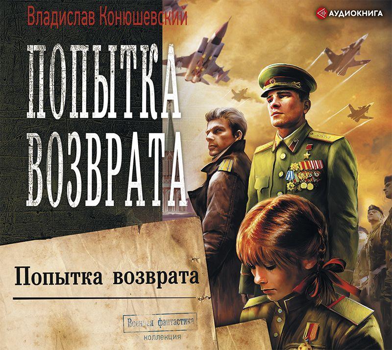 Купить книгу Попытка возврата, автора Владислава Конюшевского