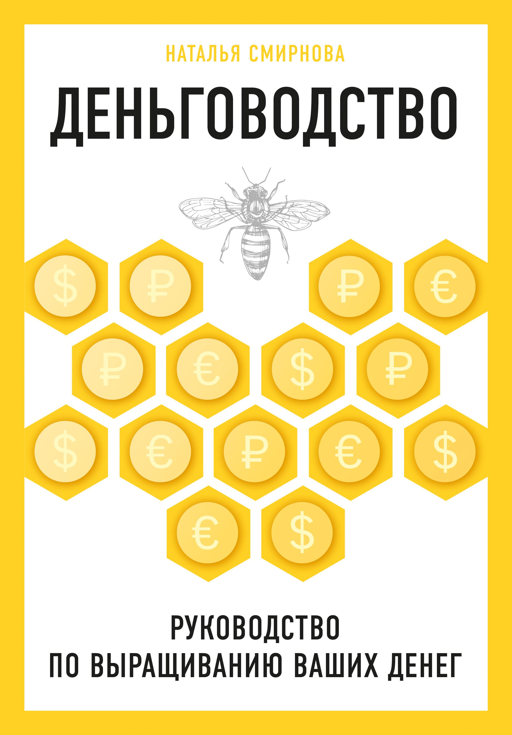 Купить книгу Деньговодство: руководство по выращиванию ваших денег, автора Н. Ю. Смирновой