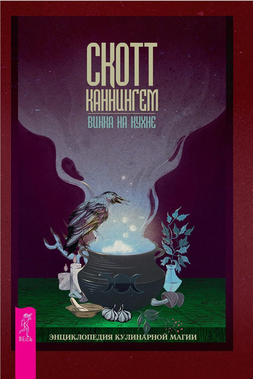 Купить книгу Викка на кухне. Энциклопедия кулинарной магии, автора Скотта Каннингем