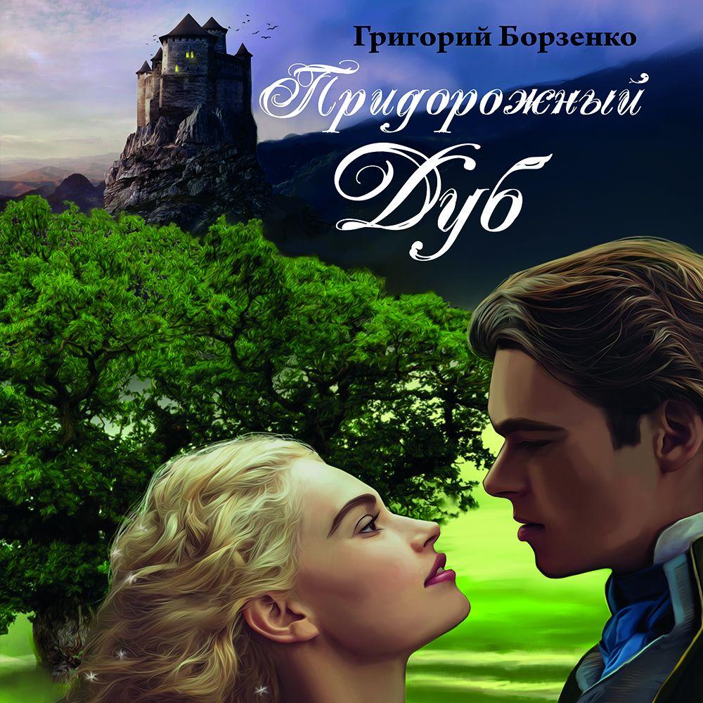Купить книгу Придорожный дуб, автора Григория Борзенко