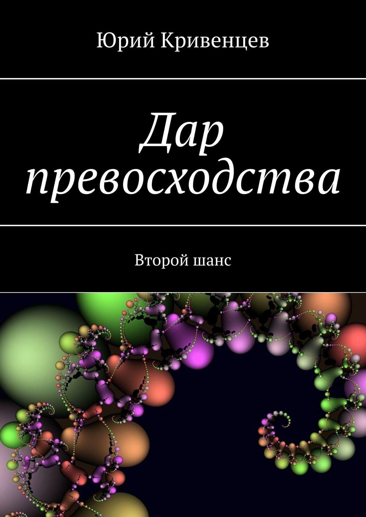 Купить книгу Дар превосходства. Второйшанс, автора Юрия Кривенцева