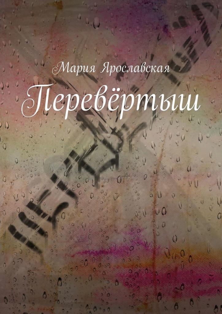Купить книгу Перевёртыш, автора Марии Александровны Ярославской