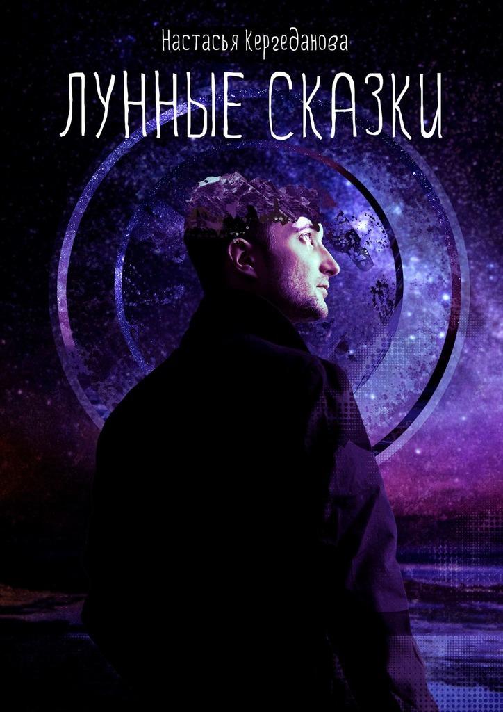 Купить книгу Лунные сказки, автора Настасьи Кергедановой