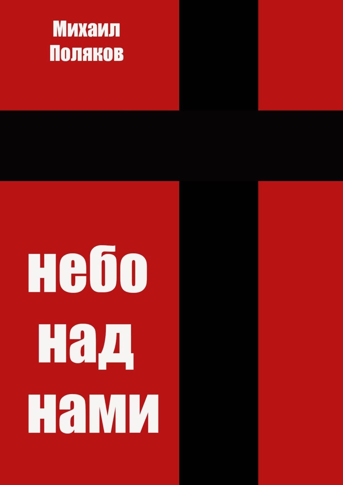 Купить книгу Небо наднами, автора Михаила Борисовича Полякова