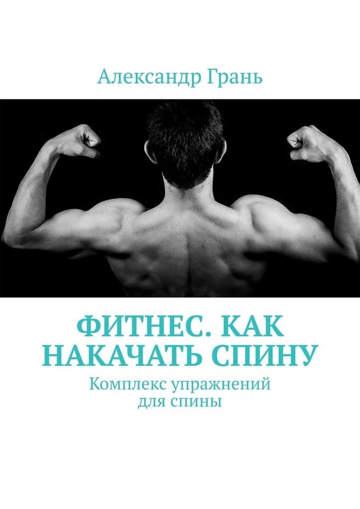 Фитнес. Как накачать спину. Комплекс упражнений для спины