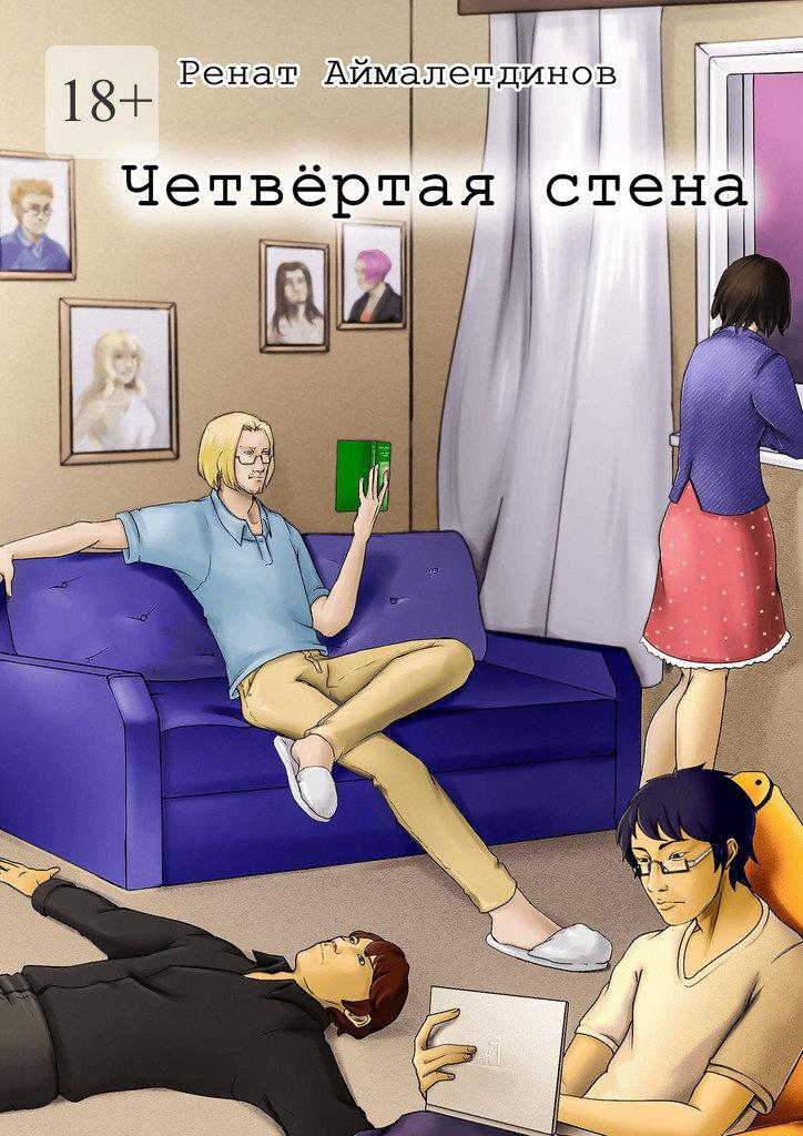 Купить книгу Четвертая стена, автора Рената Аймалетдинова