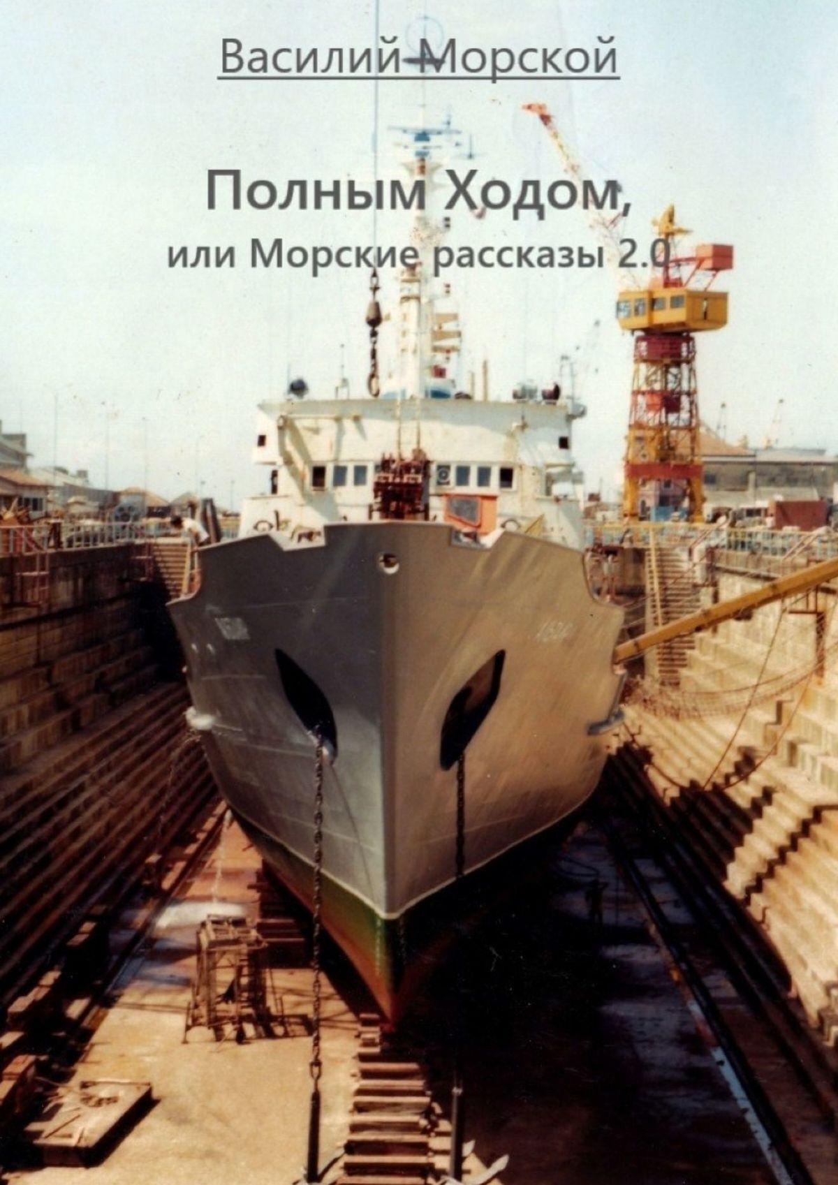 Купить книгу Морские рассказы, автора Василия Морского