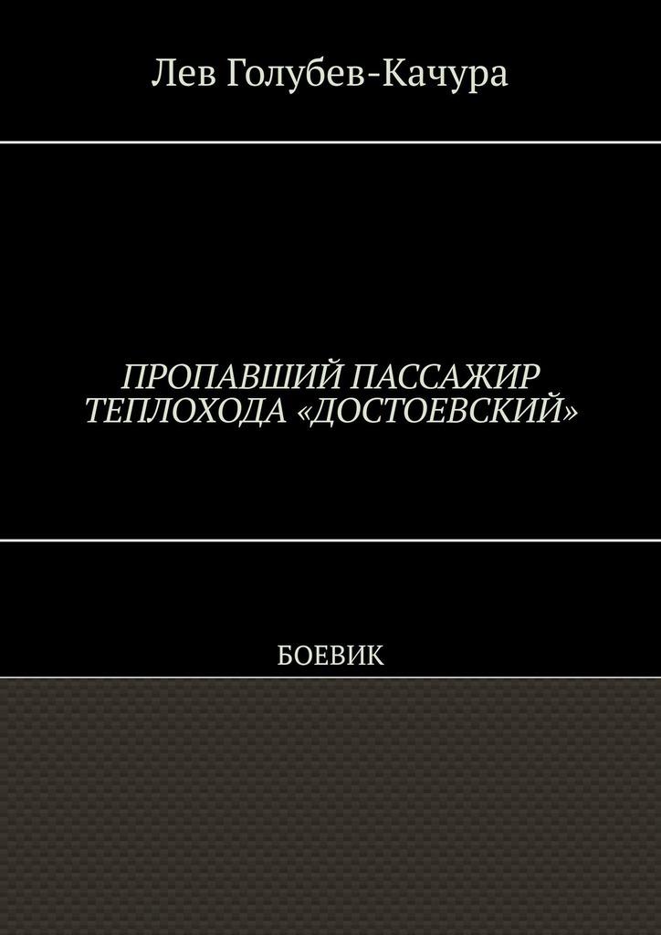 Купить книгу Пропавший пассажир теплохода «Достоевский». Боевик, автора Льва Голубева-Качуры