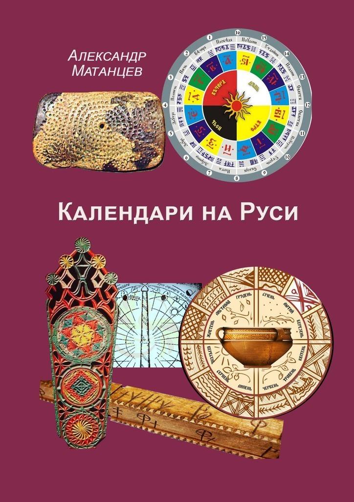 Календари наРуси