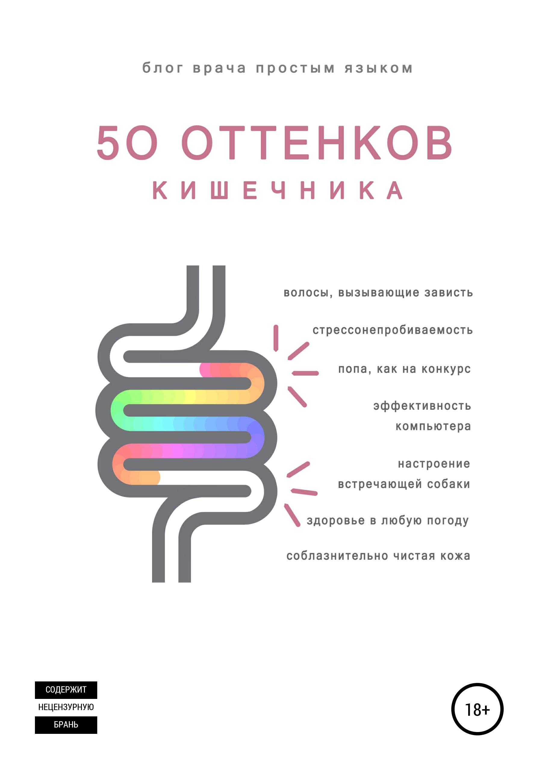 50 оттенков кишечника