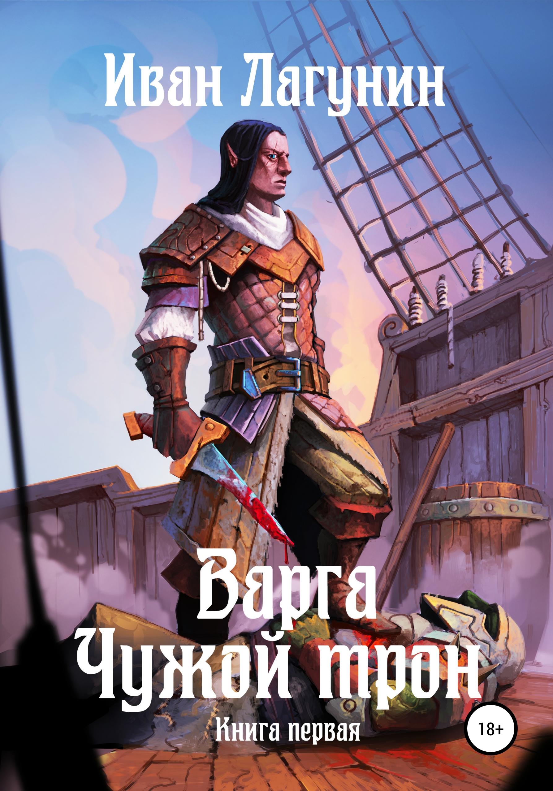 Купить книгу Варга. Чужой трон. Книга первая, автора Ивана Лагунина