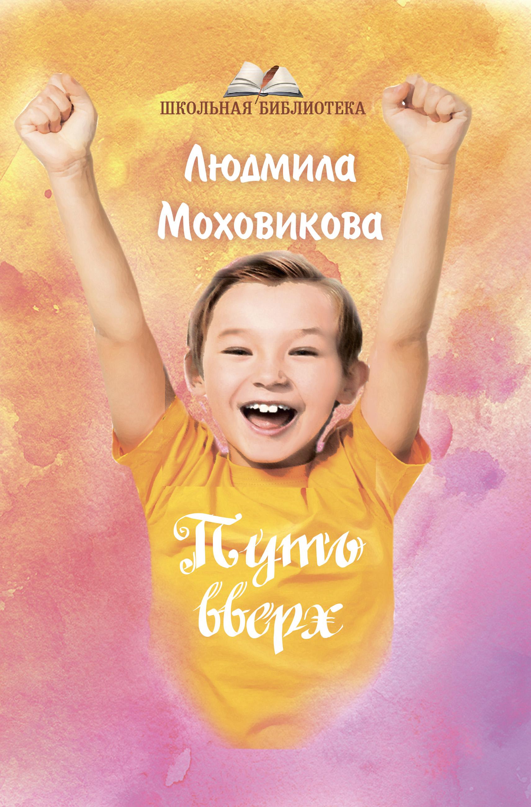 Купить книгу Путь Вверх, автора Людмилы Моховиковой