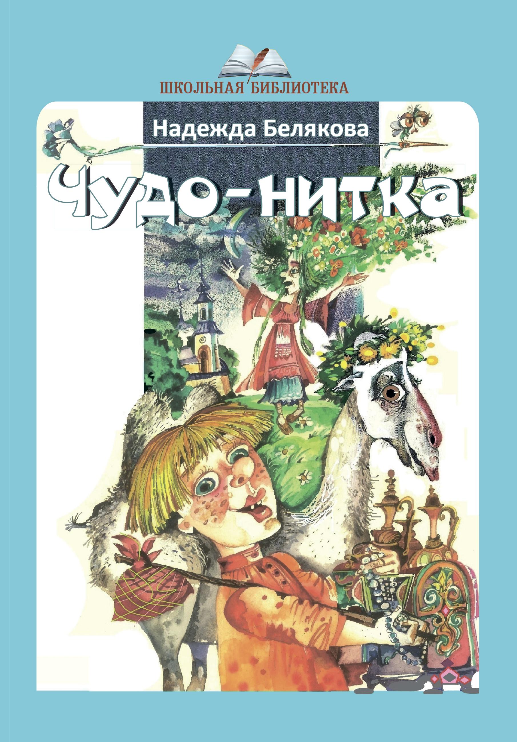 Купить книгу Чудо-нитка, автора Надежды Беляковой