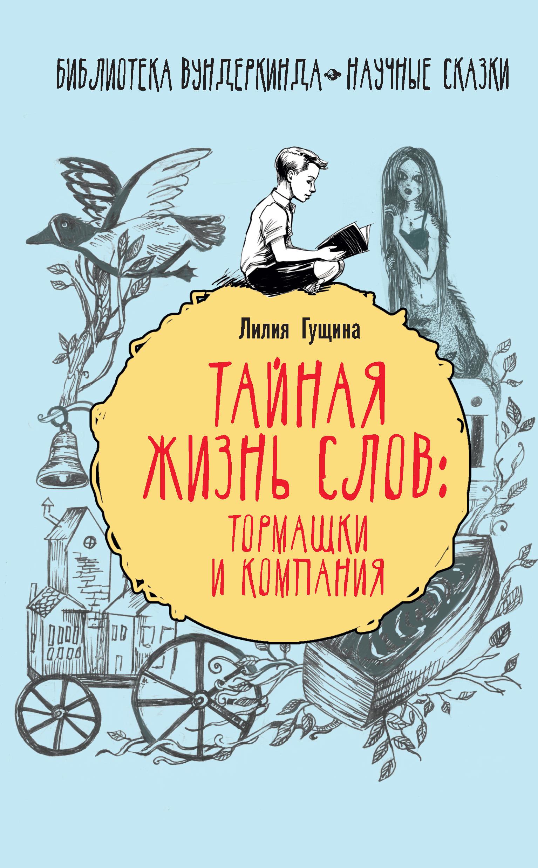 Купить книгу Тайная жизнь слов: тормашки и компания, автора Лилии Гущиной