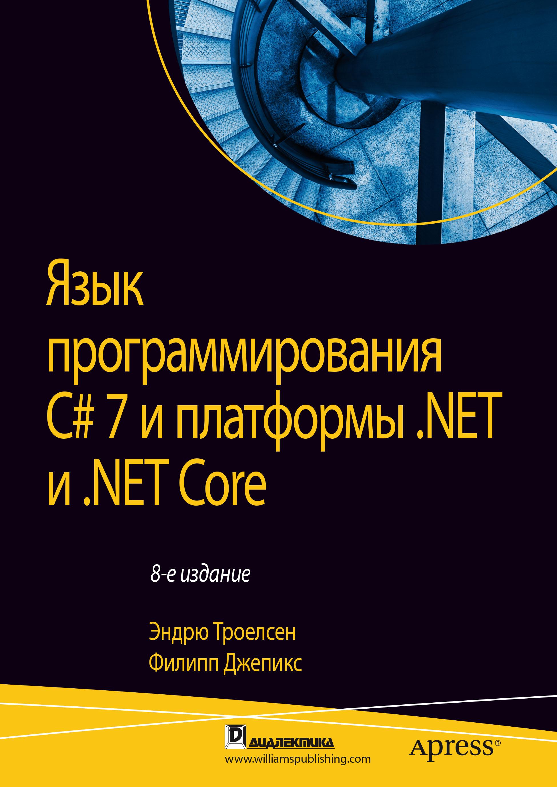Купить книгу Язык программирования C# 7 и платформы .NET и .NET Core, автора