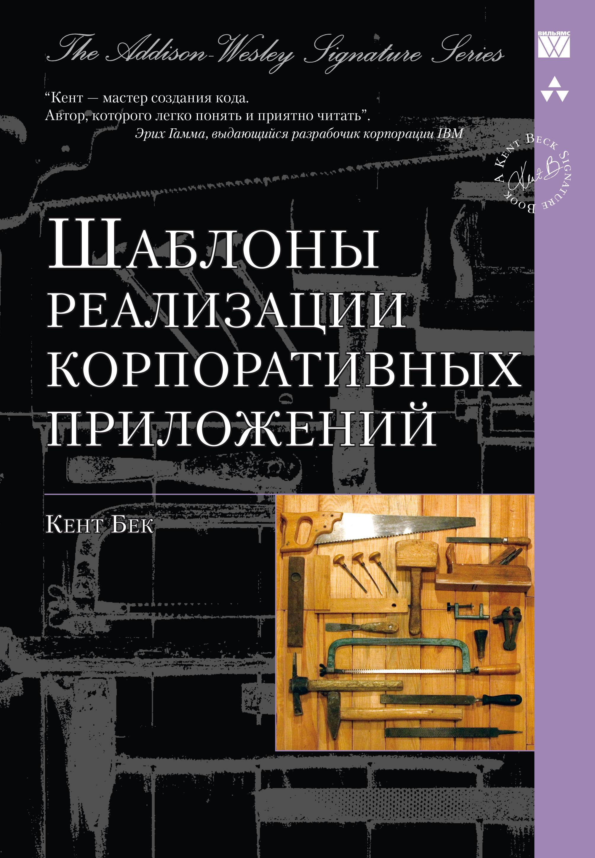 Купить книгу Шаблоны реализации корпоративных приложений, автора Кента Бек