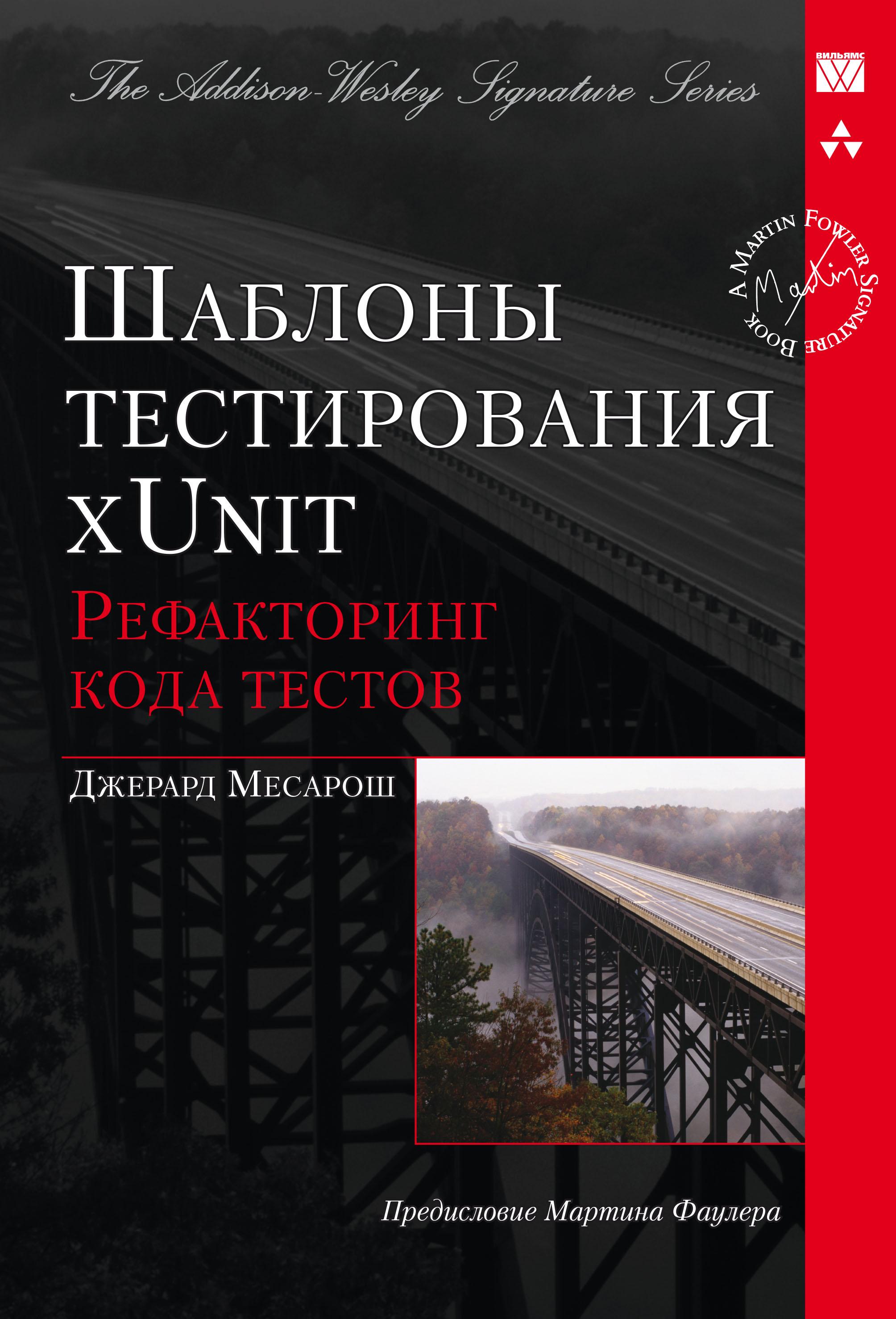 Купить книгу Шаблоны тестирования xUnit: рефакторинг кода тестов, автора