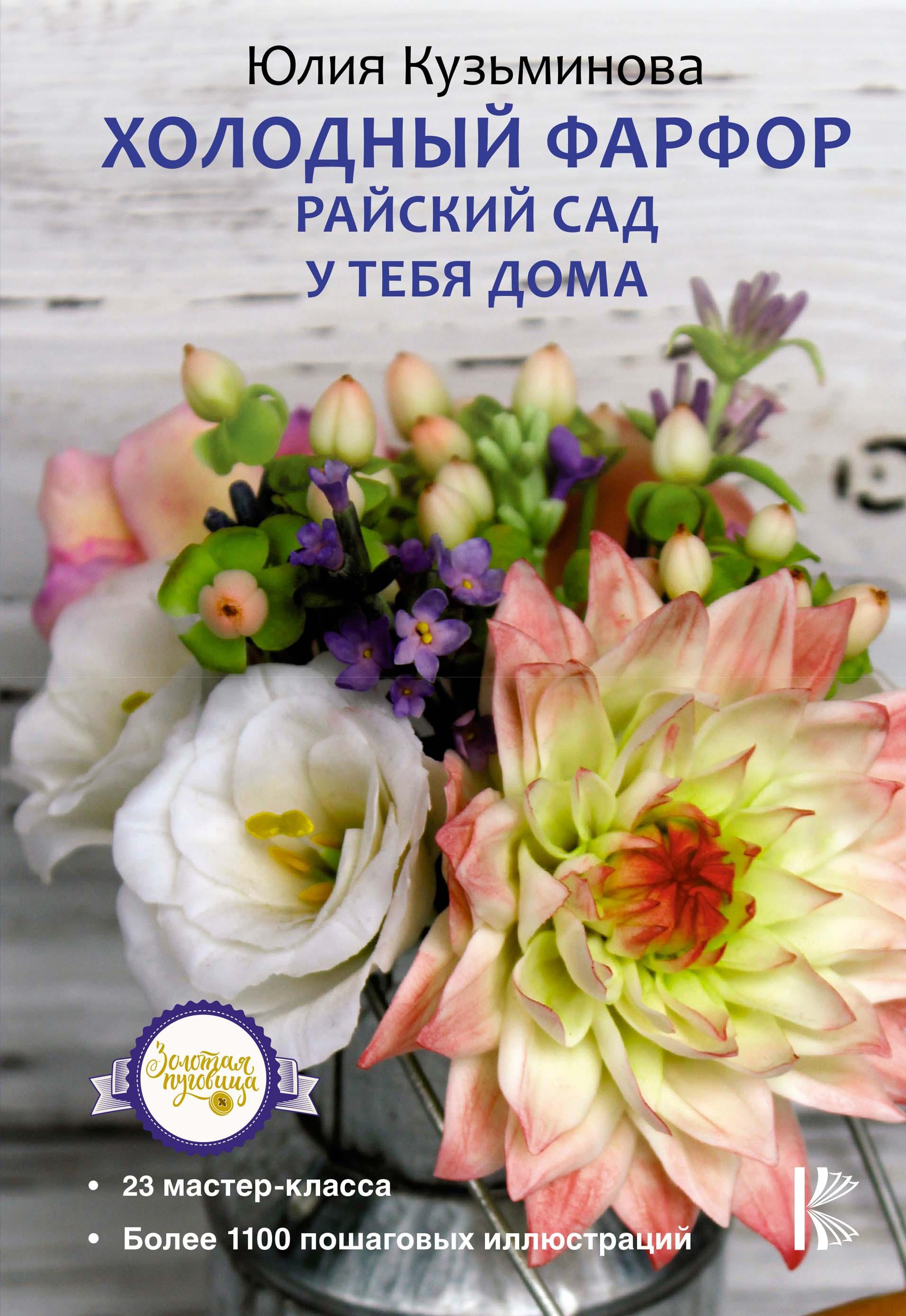 Купить книгу Холодный фарфор. Райский сад у тебя дома, автора Юлии Кузьминовой