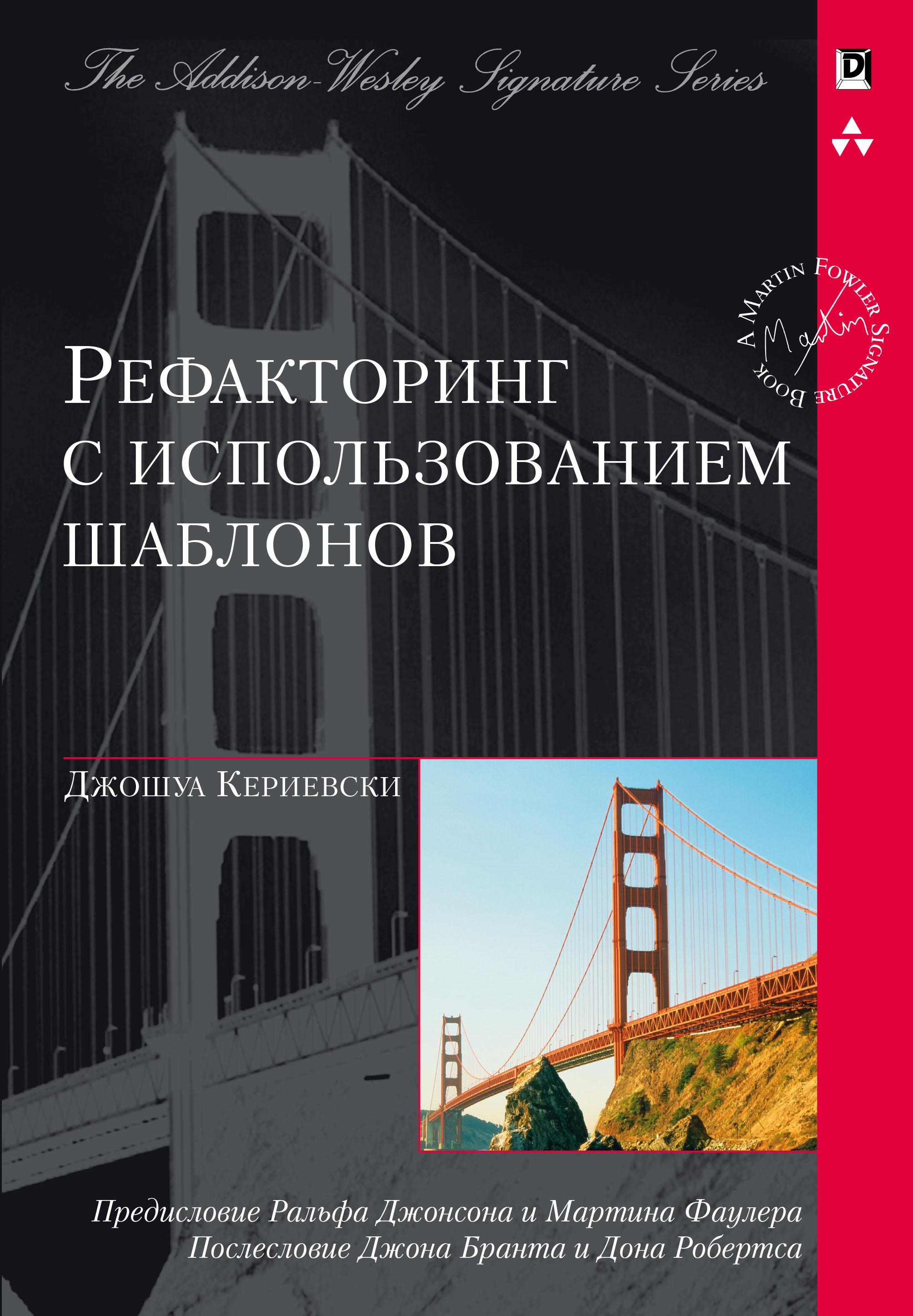 Купить книгу Рефакторинг с использованием шаблонов, автора
