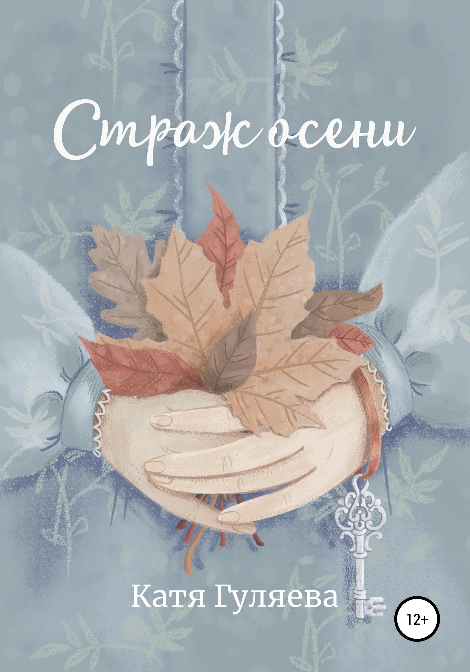 Купить книгу Страж осени, автора Кати Гуляевой