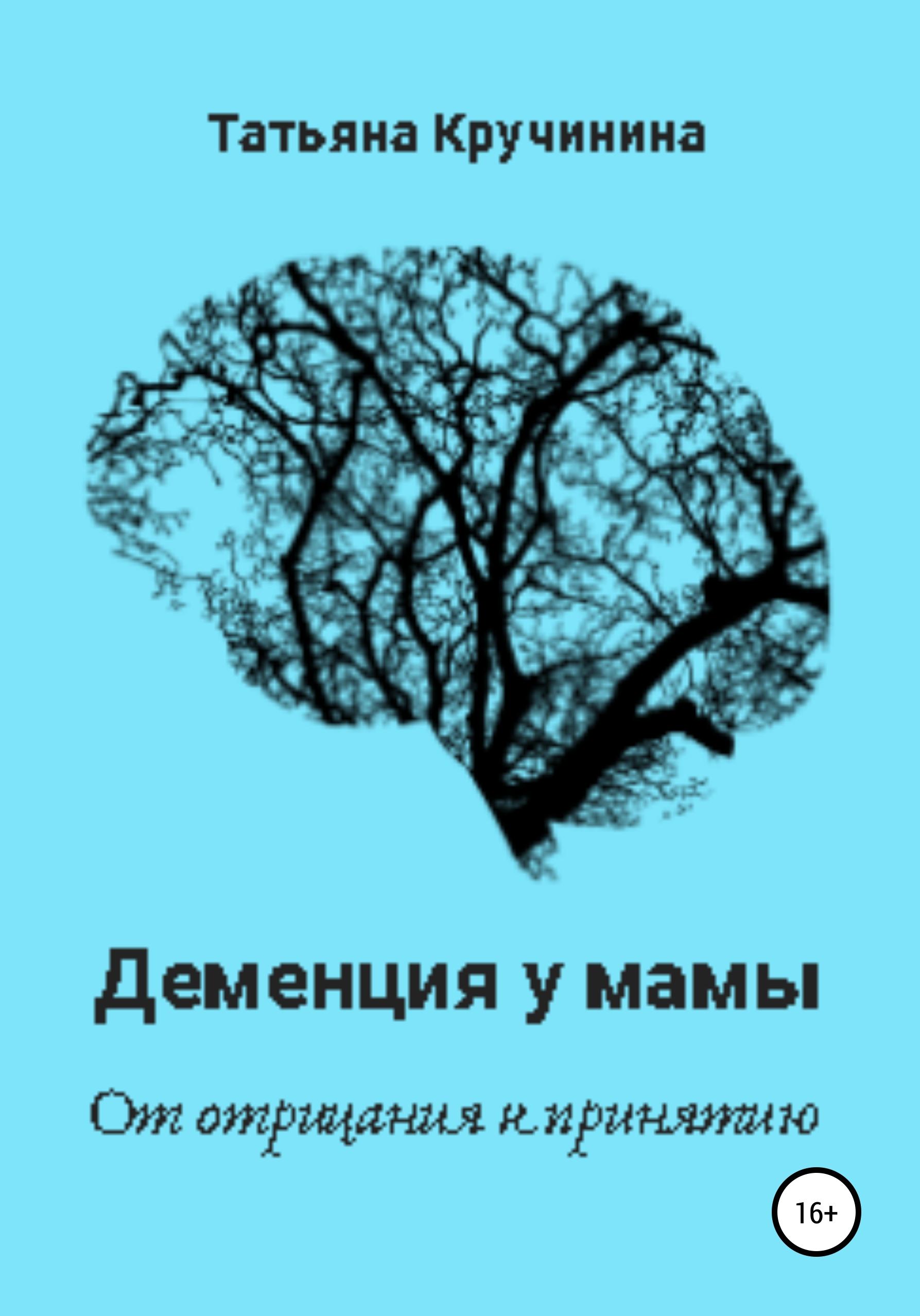 Купить книгу У моей мамы деменция. От отрицания к принятию, автора Татьяны Павловны Федоровой