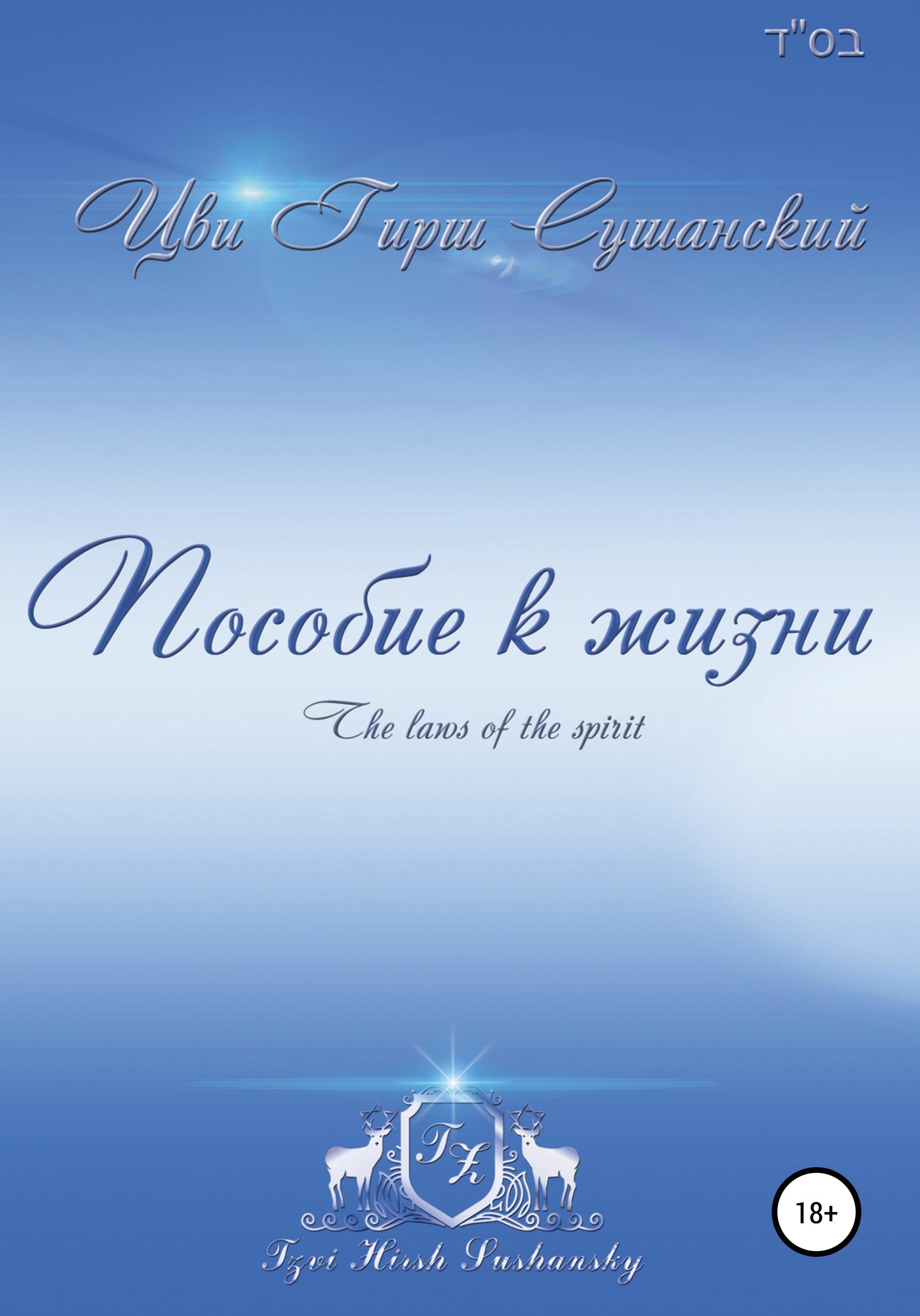 Купить книгу Пособие к жизни, автора Цви Гирша Сушанского