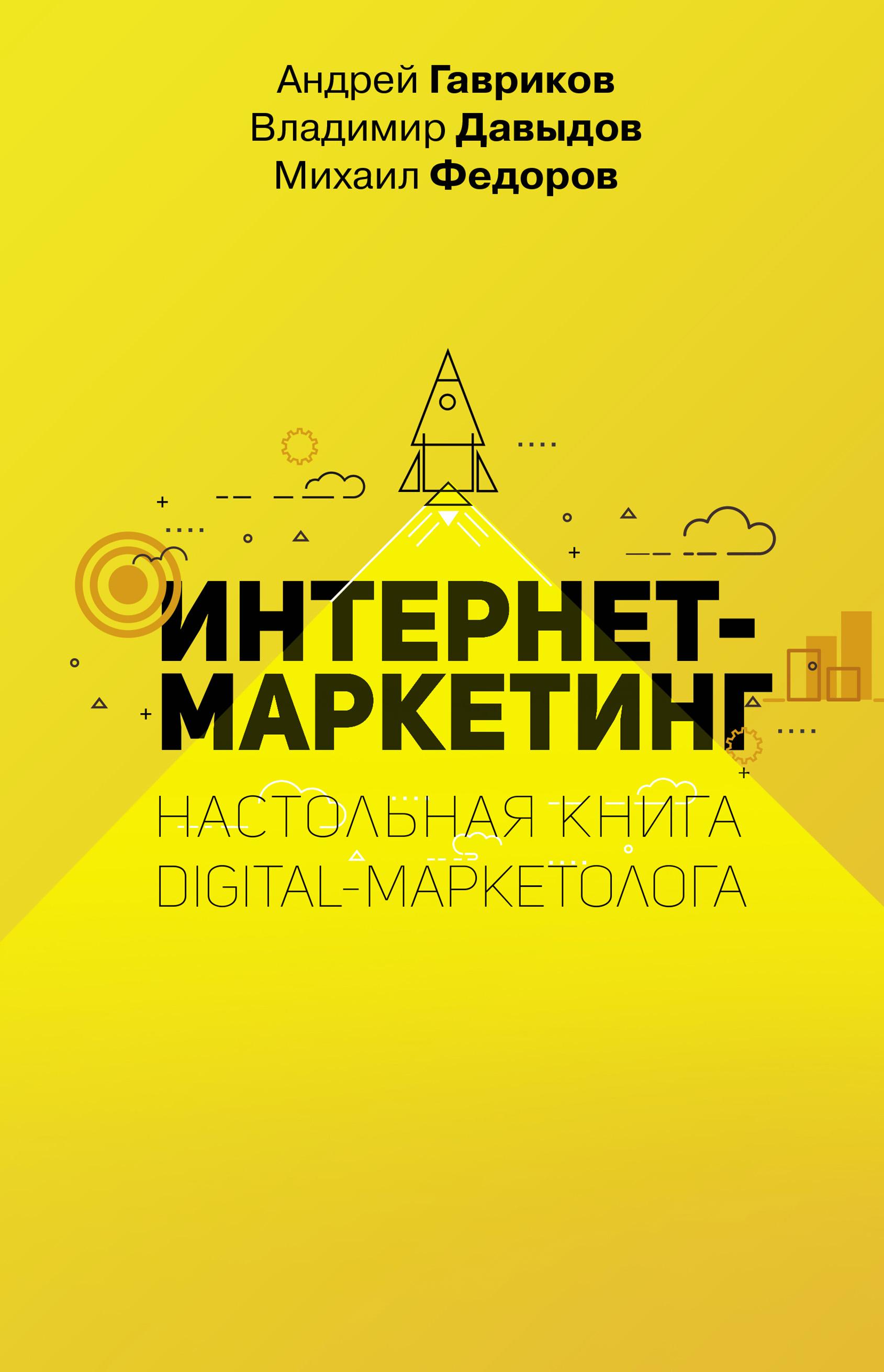 Купить книгу Интернет-маркетинг, автора Владимира Давыдова