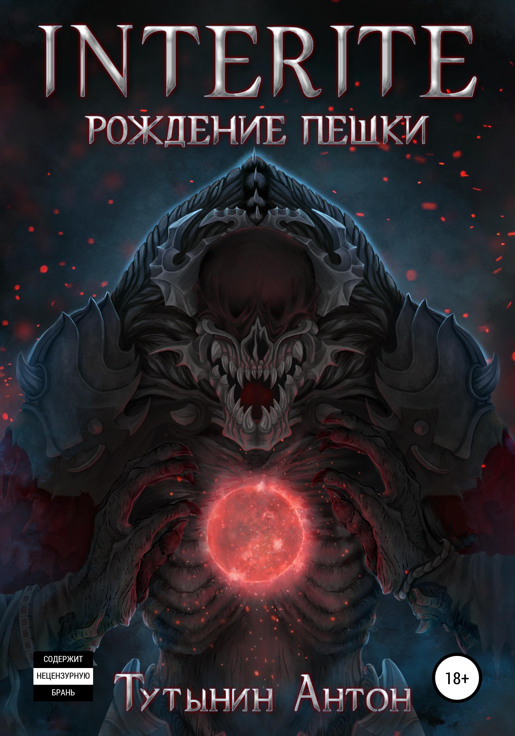 Купить книгу INTERITE: Рождение Пешки, автора Антона Сергеевича Тутынина