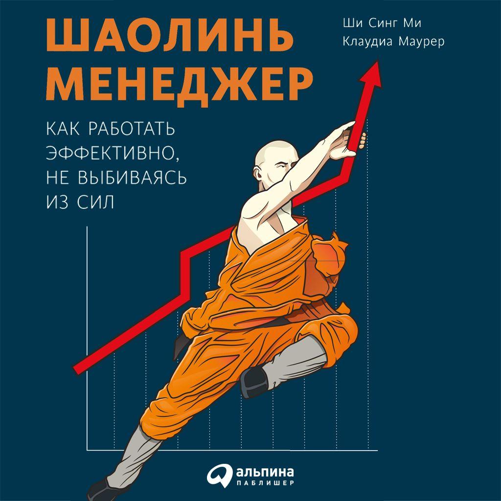 Купить книгу Шаолинь-менеджер: Как работать эффективно, не выбиваясь из сил, автора Клаудиа Маурер
