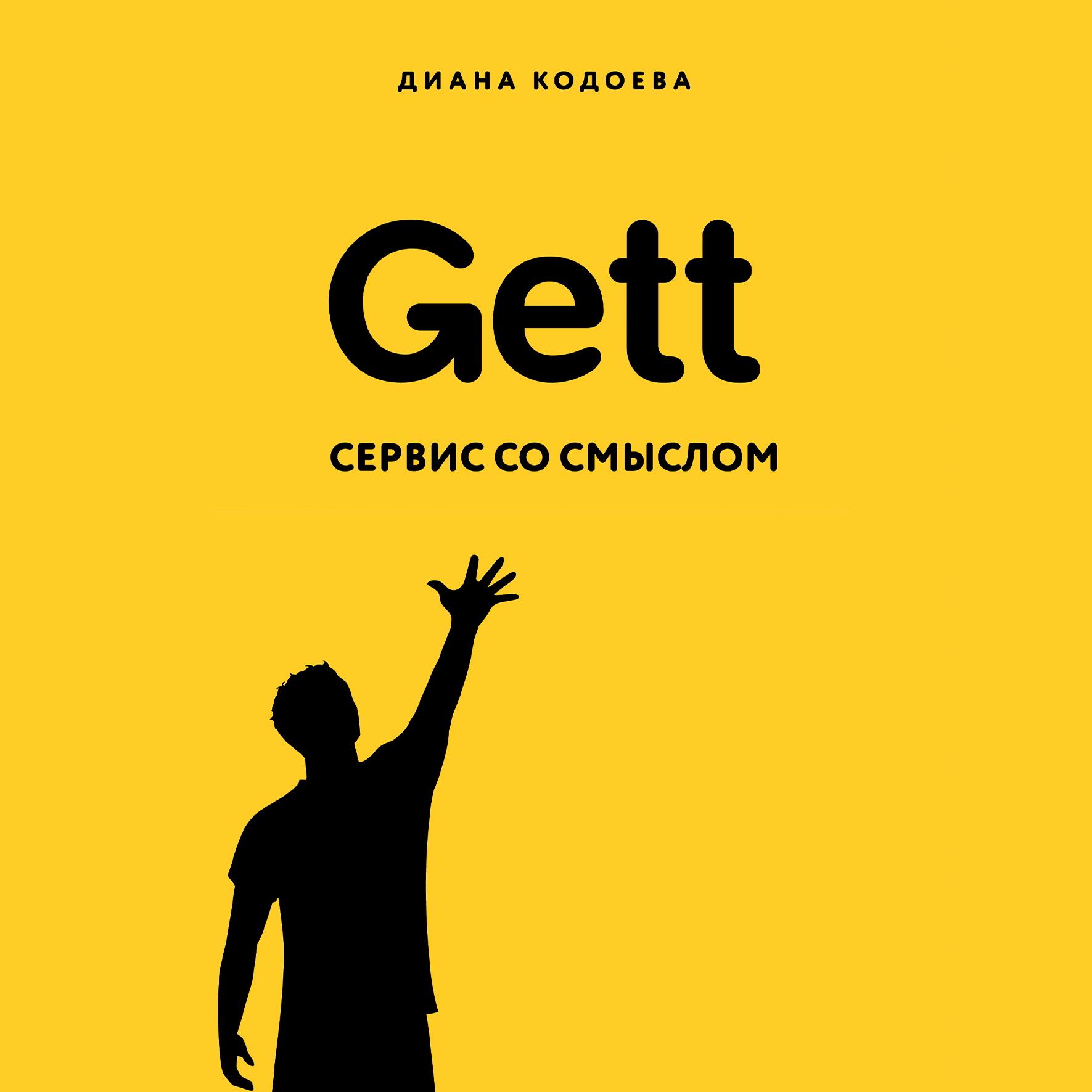 Купить книгу Gett. Сервис со смыслом, автора Дианы Кодоевой