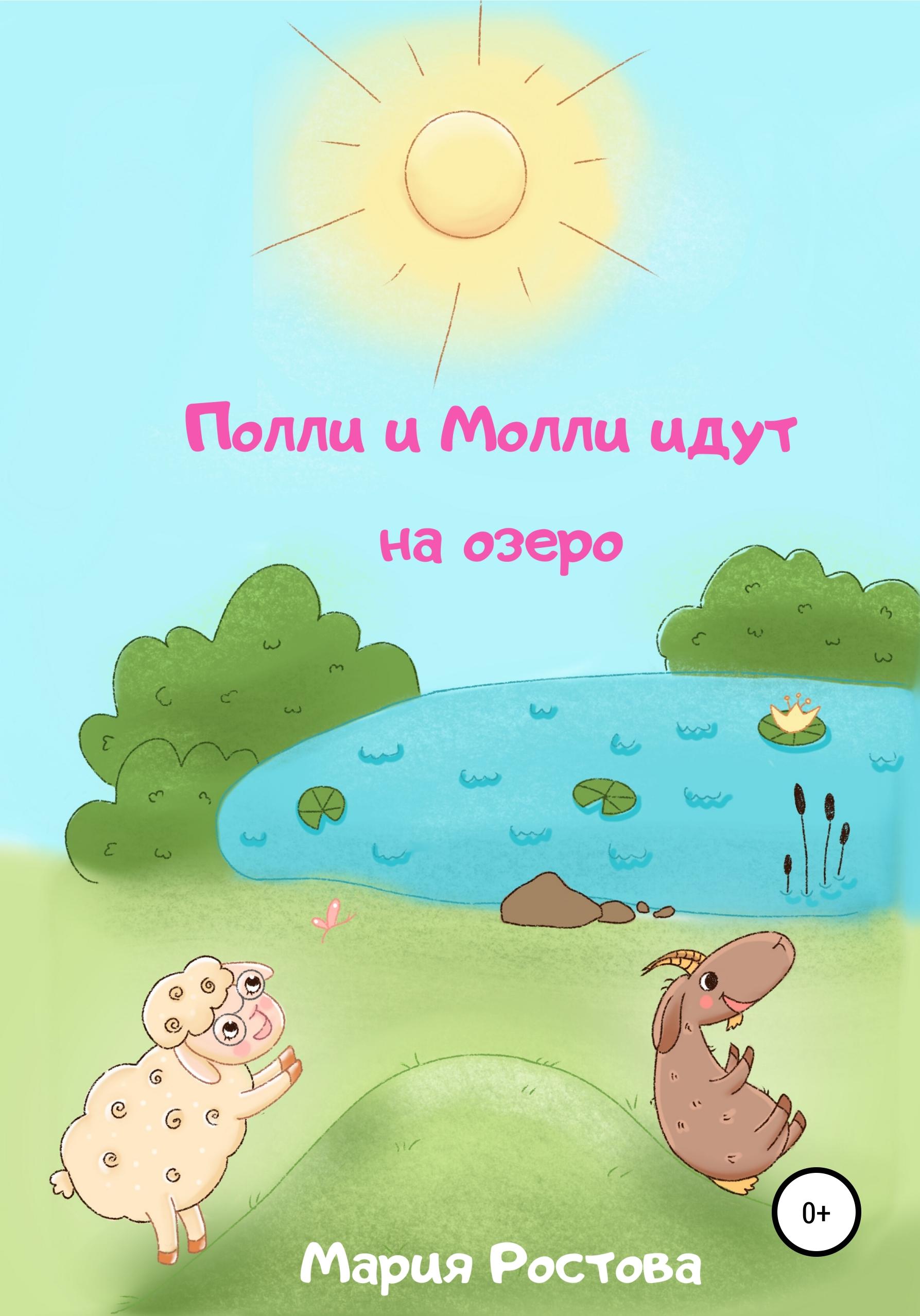 Купить книгу Полли и Молли идут на озеро, автора Марии Ростовой