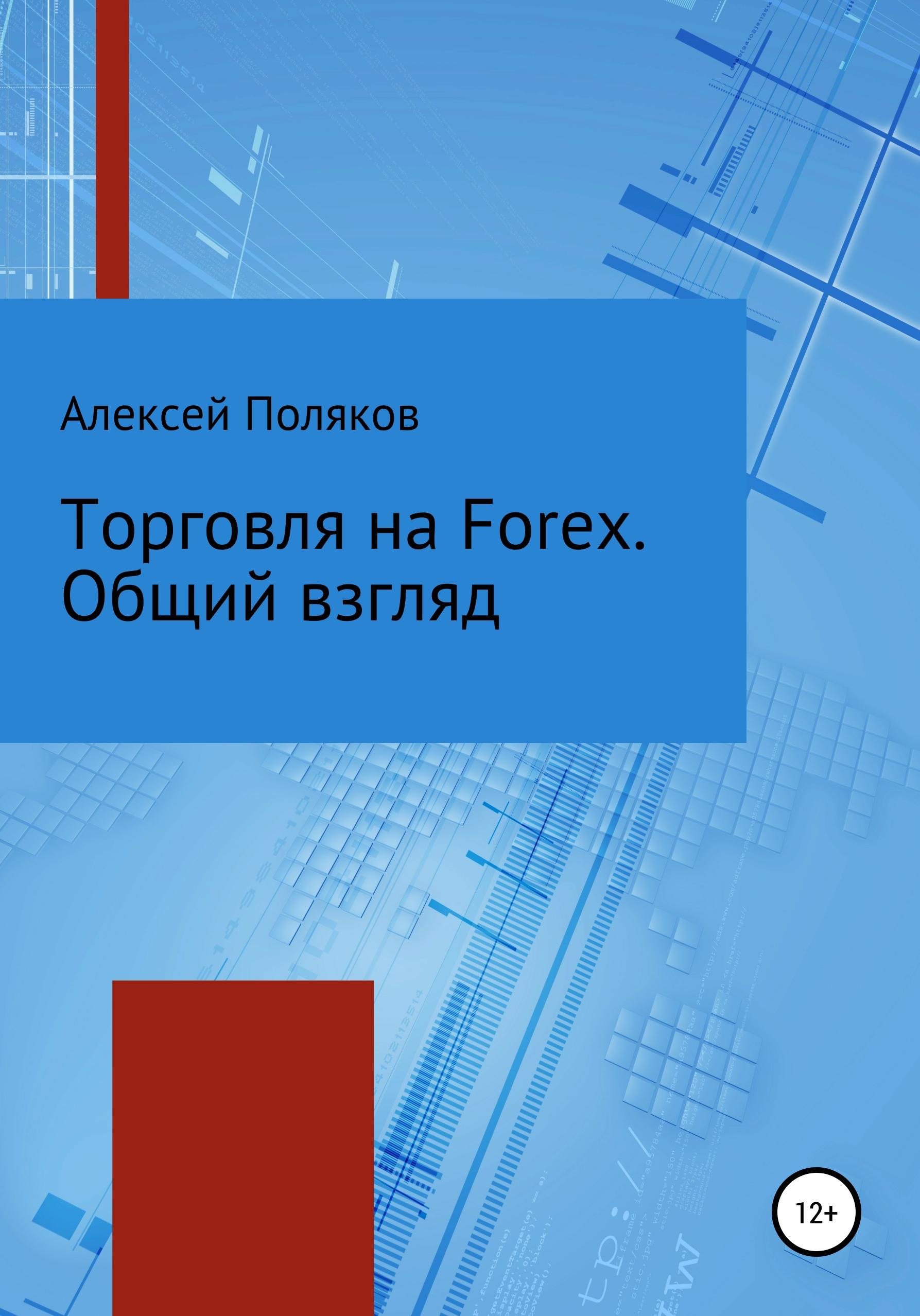 Купить книгу Торговля на Forex. Общий взгляд, автора Алексея Полякова