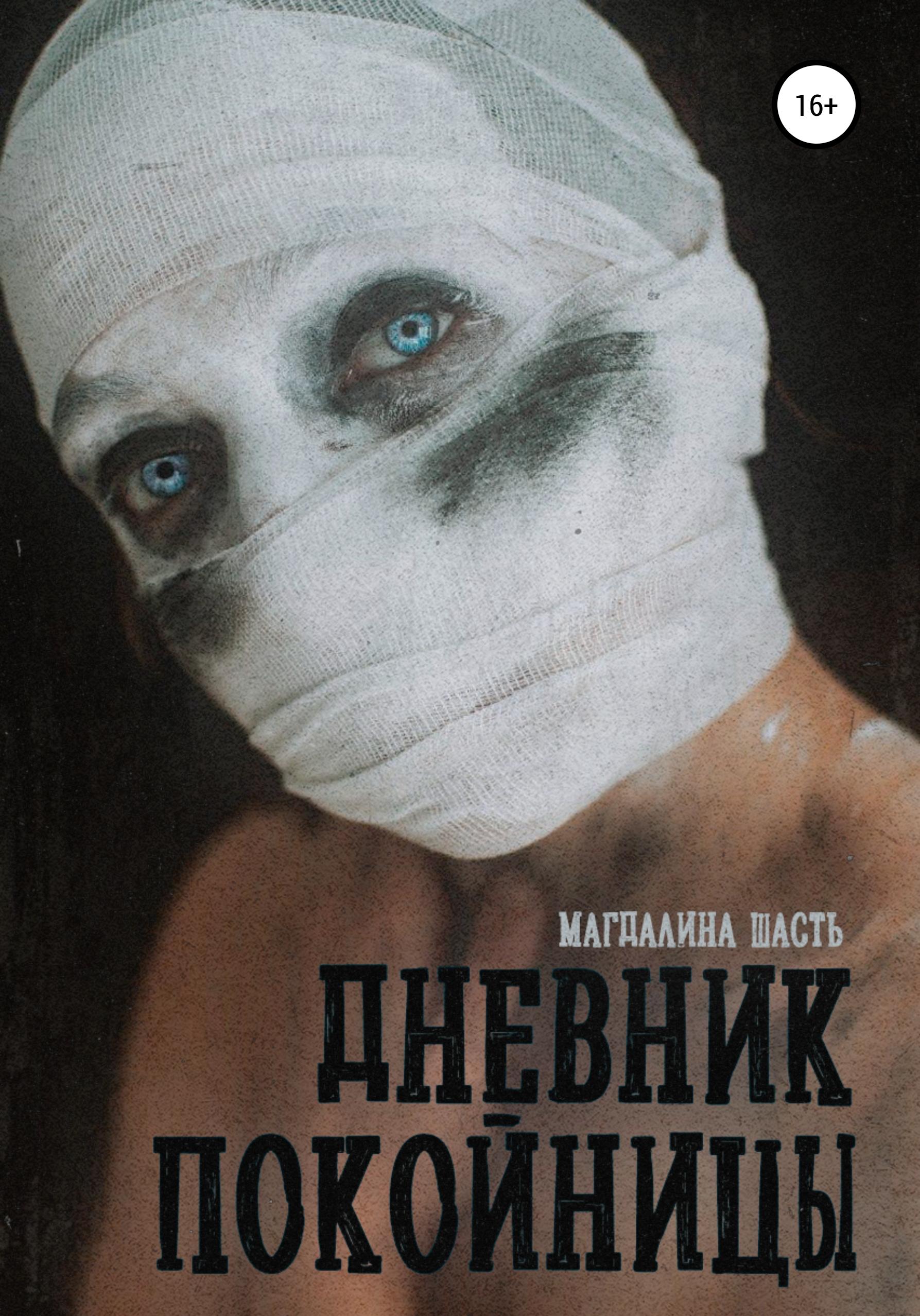 Купить книгу Дневник покойницы, автора Магдалины Шасть