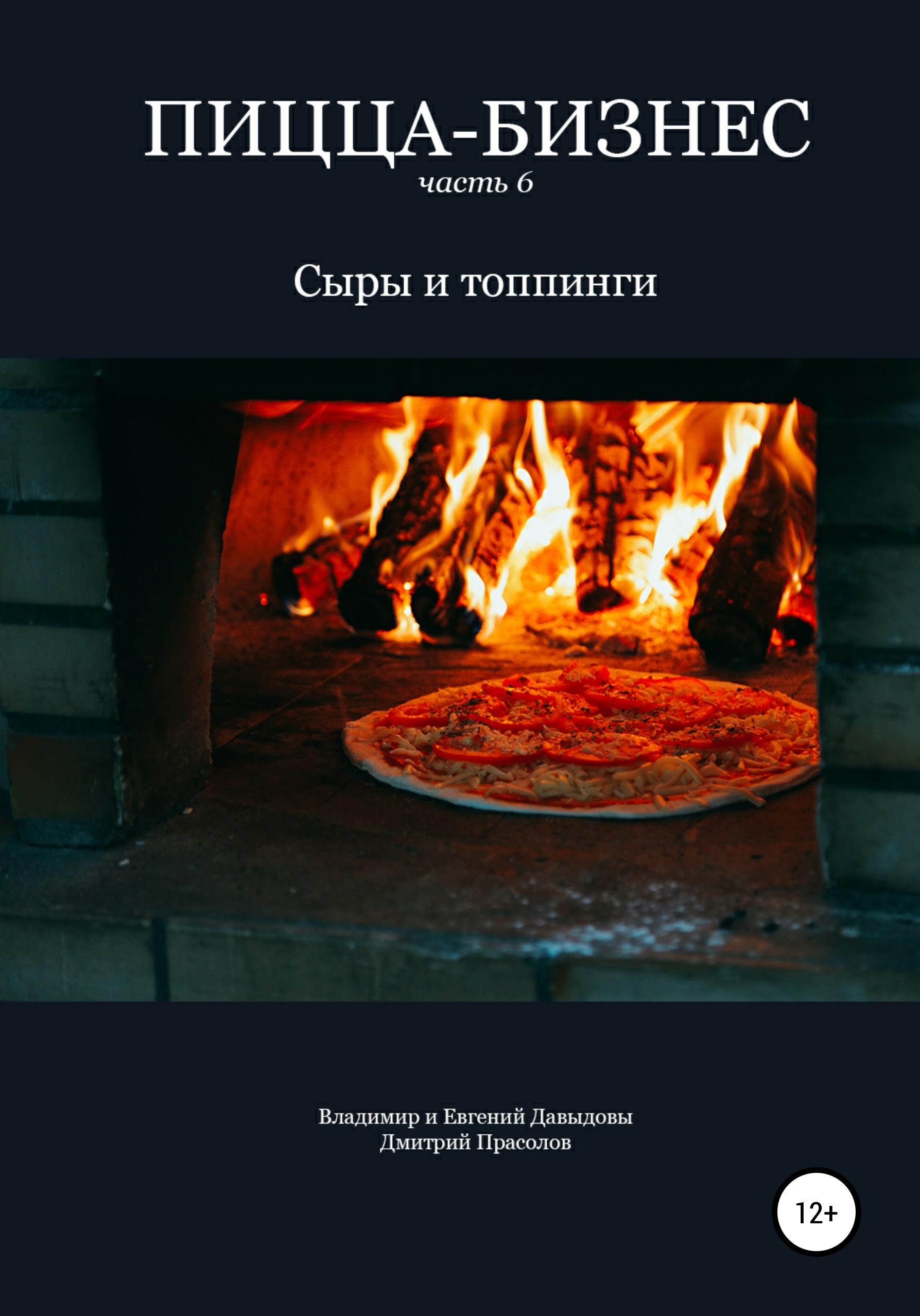 Купить книгу Пицца-бизнес. Часть 6. Сыры и топпинги, автора Владимира Давыдова