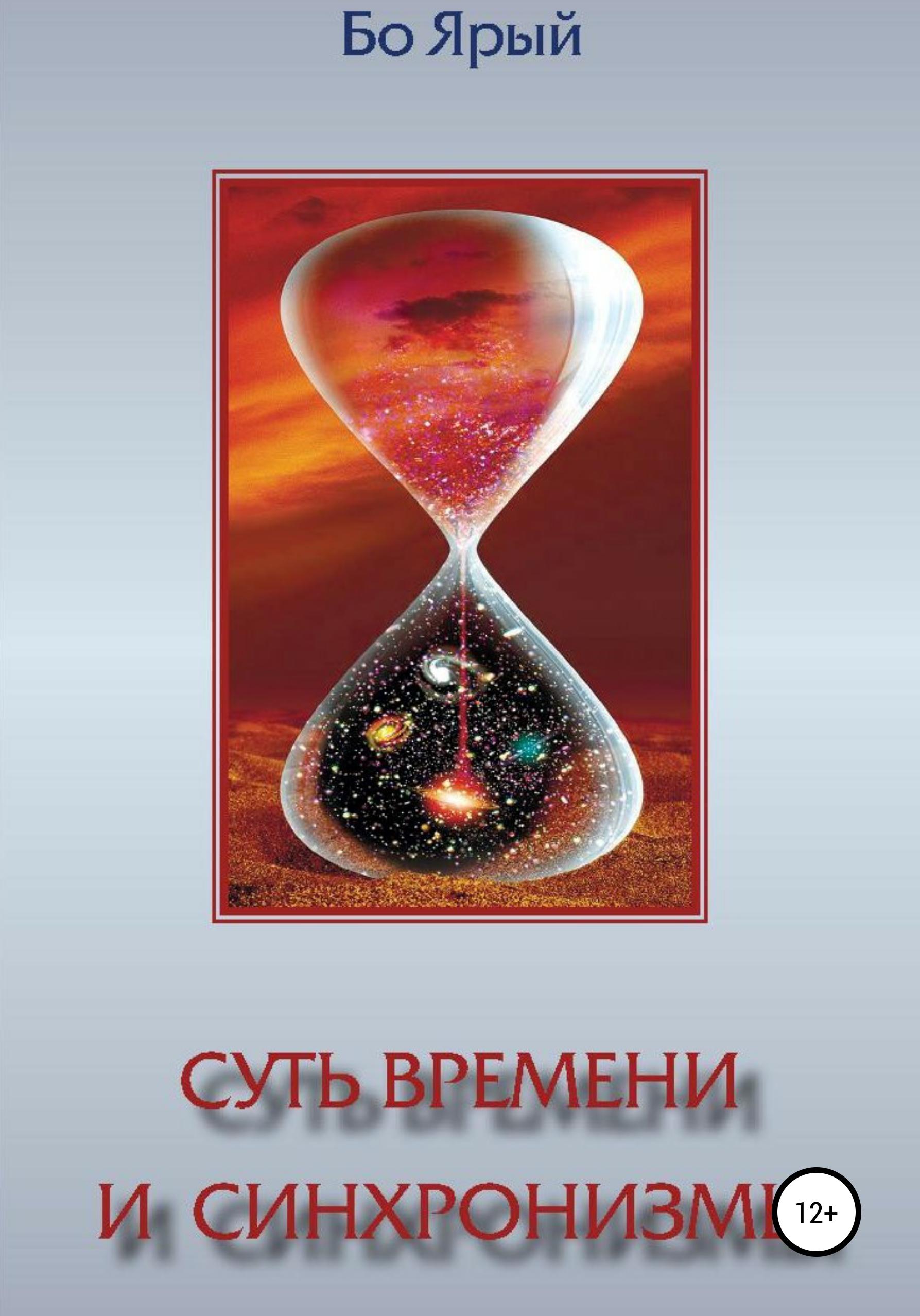 Купить книгу Суть Времени и Синхронизмы, автора Ивана Баурина Бо Ярого