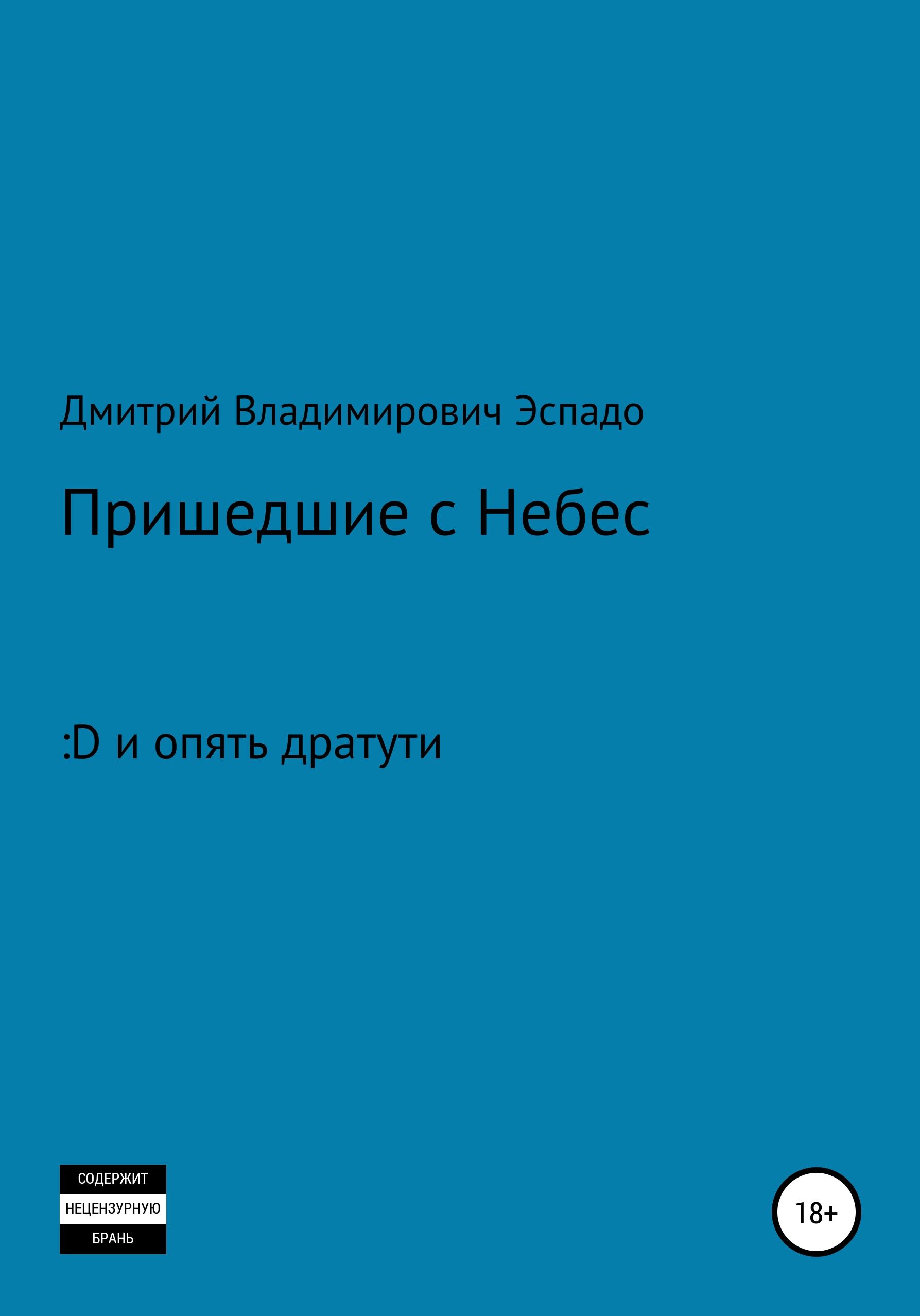 Купить книгу Пришедшие с Небес, автора Дмитрия Владимировича Эспадо