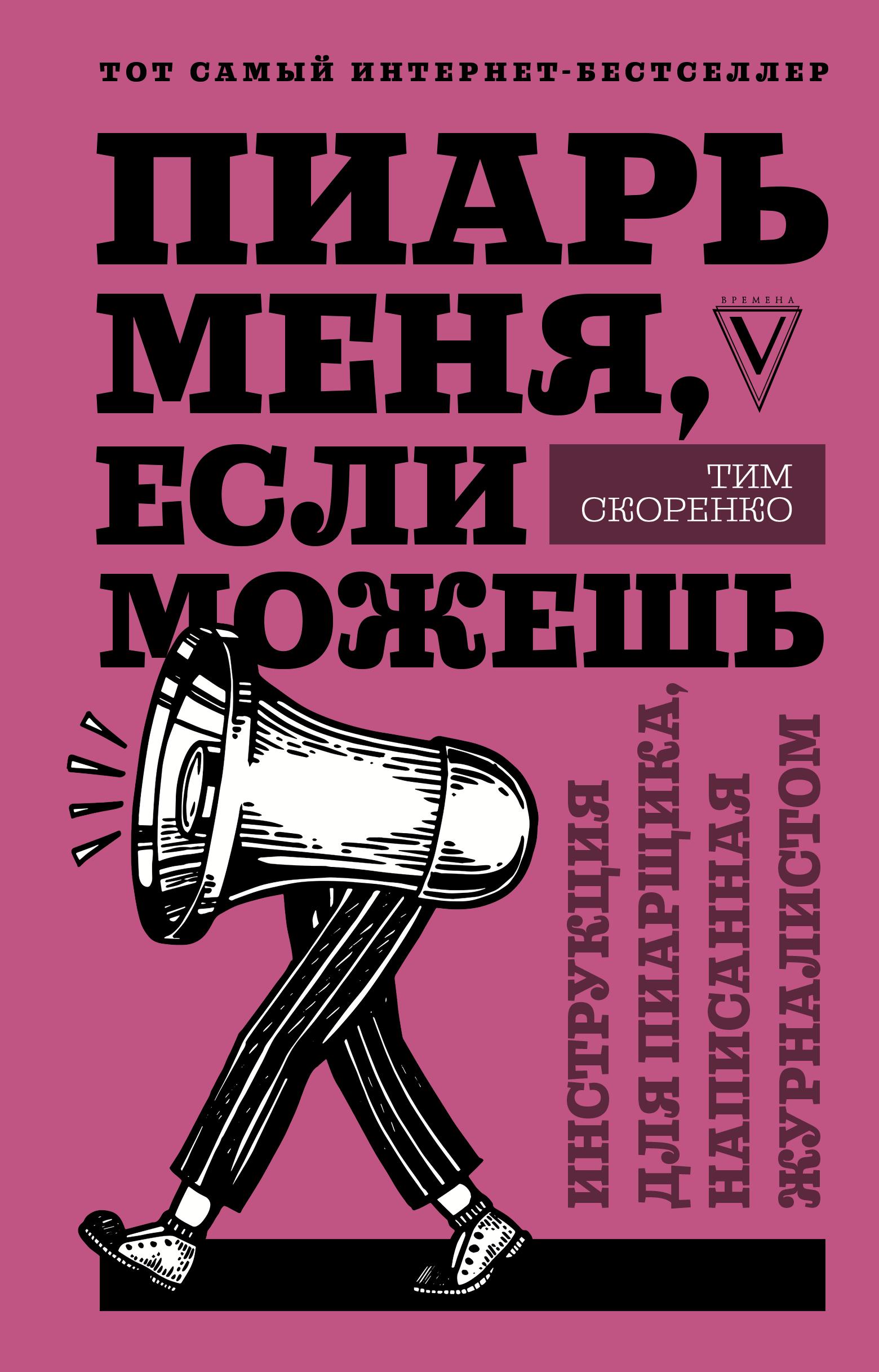 Купить книгу Пиарь меня, если можешь. Инструкция для пиарщика, написанная журналистом, автора Тима Скоренко