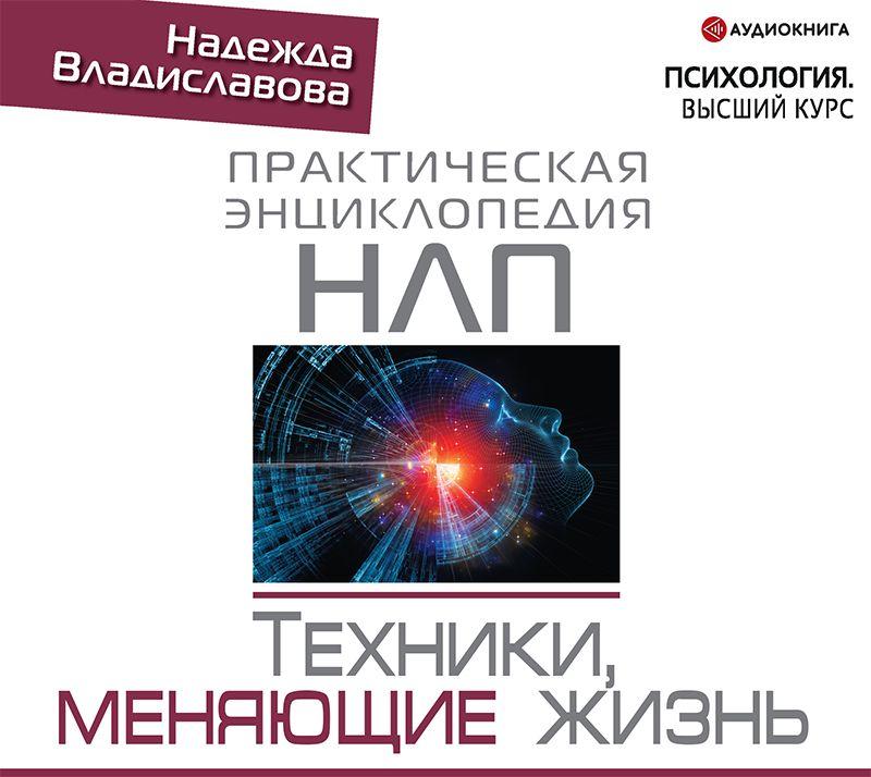 Купить книгу НЛП. Техники, меняющие жизнь, автора Надежды Владиславовой