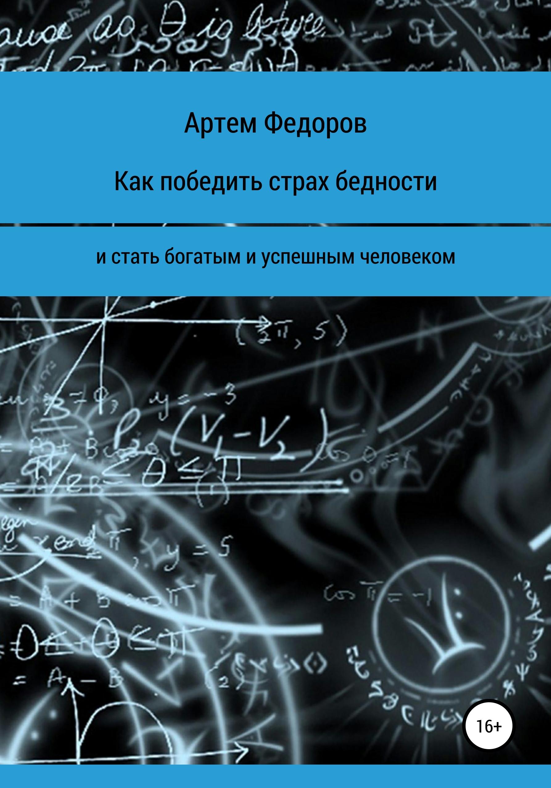 Купить книгу Как победить страх бедности и стать богатым и успешным человеком, автора Артема Ивановича Федорова