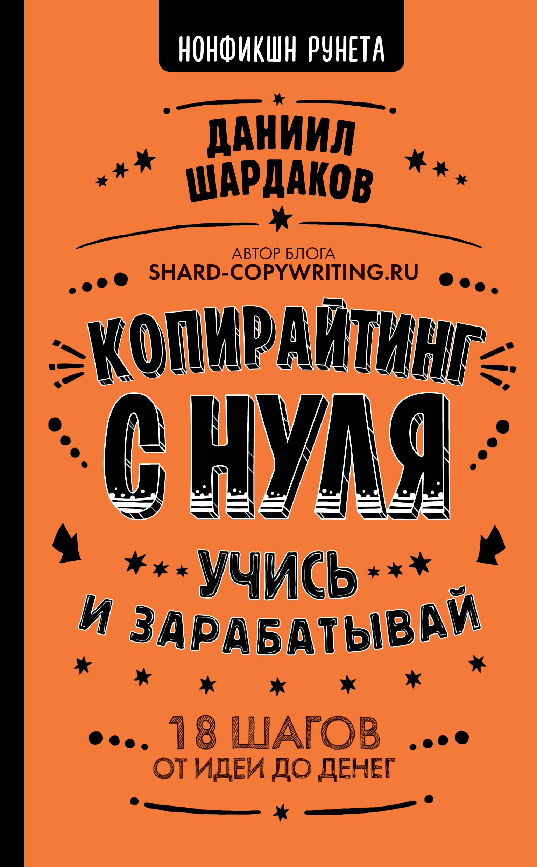 Купить книгу Копирайтинг с нуля, автора Даниила Шардакова