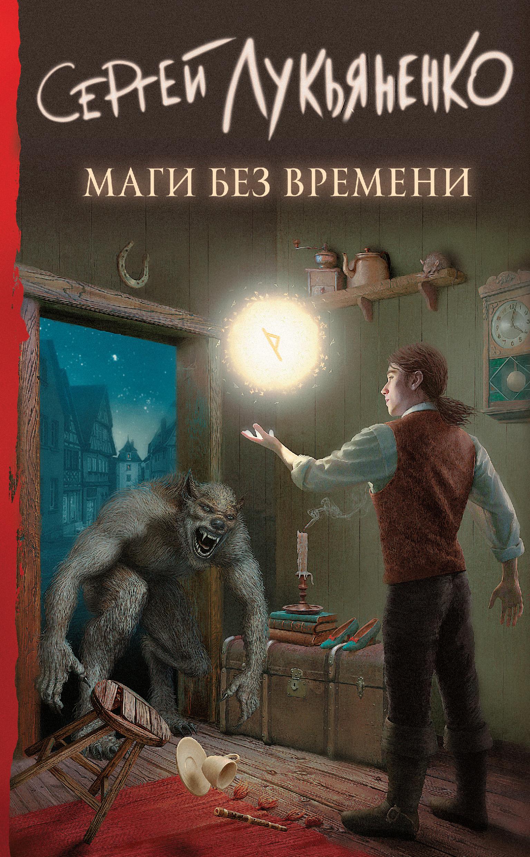 Купить книгу Маги без времени, автора Сергея Лукьяненко