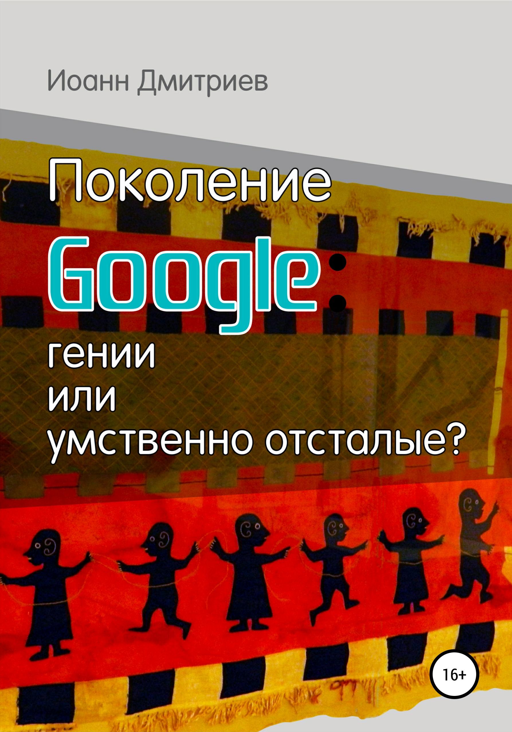 Купить книгу Поколение Google: гении или умственно отсталые?, автора Иоанна Дмитриева